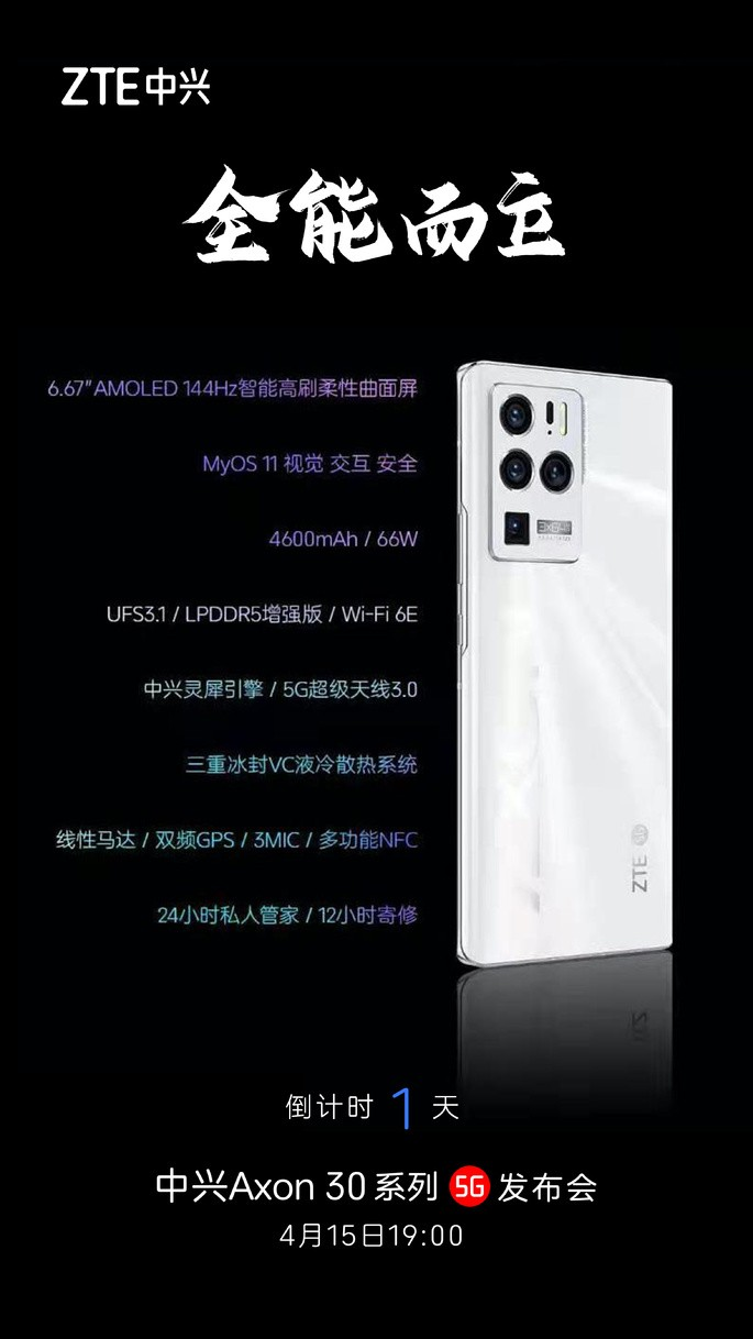 ZTE listed Axon 30 Ultra main specs before presentation